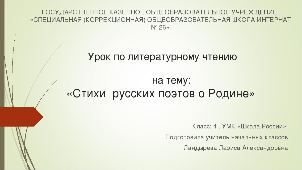 Урок по литературному чтению Класс: 4 , УМК «Школа России». Подготовила учите...