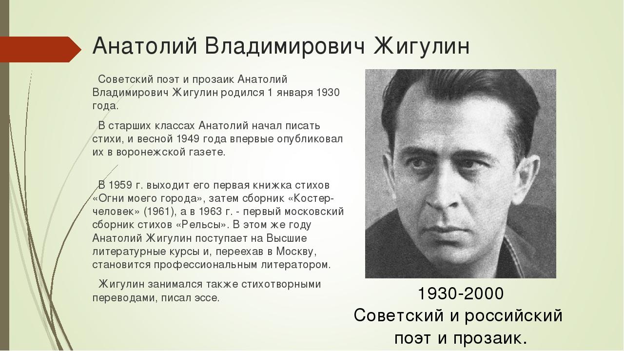 Анатолий Владимирович Жигулин Советский поэт и прозаик Анатолий Владимирович...