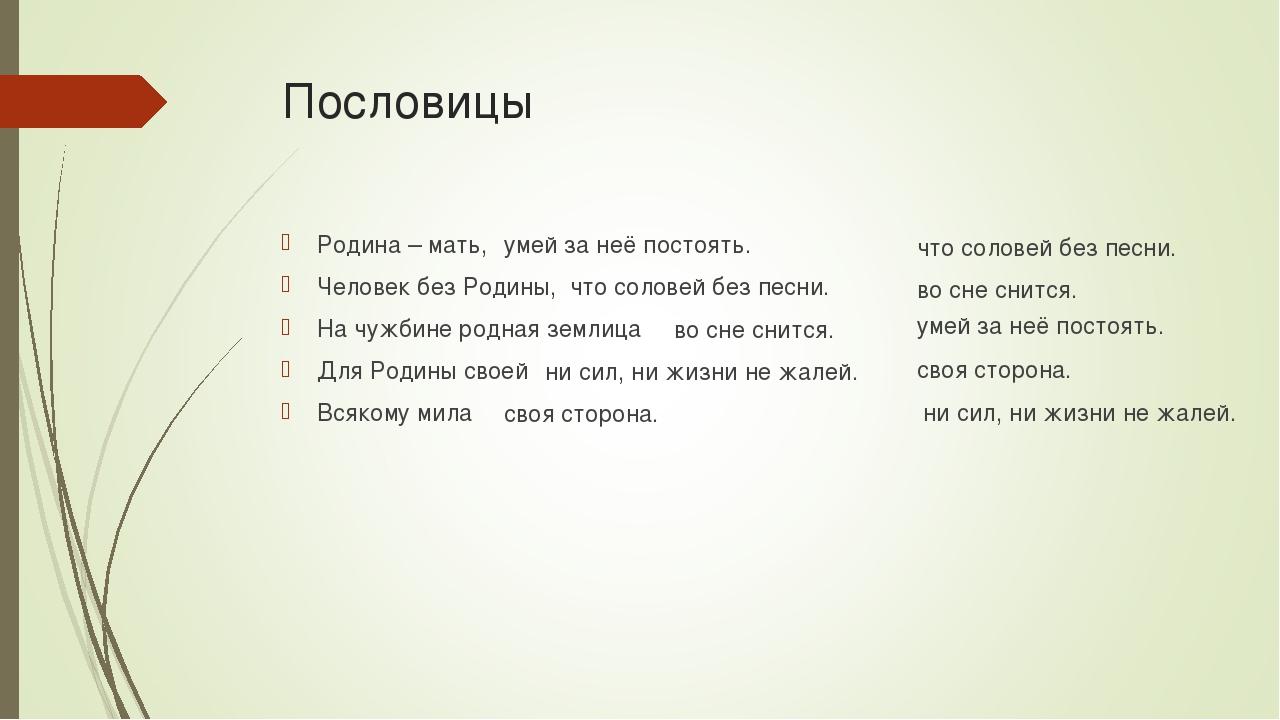 Пословицы Родина – мать, Человек без Родины, На чужбине родная землица Для Ро...