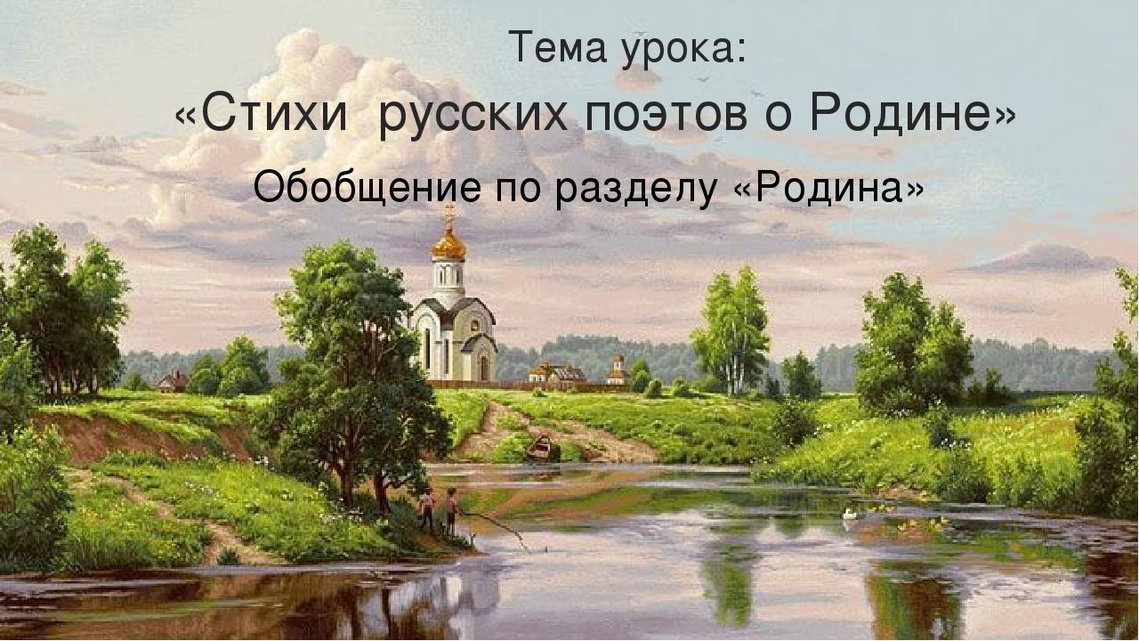 Тема урока: «Стихи русских поэтов о Родине» Обобщение по разделу «Родина»