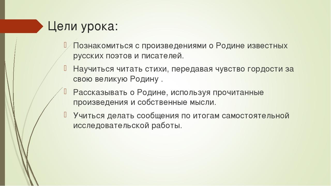 Цели урока: Познакомиться с произведениями о Родине известных русских поэтов...