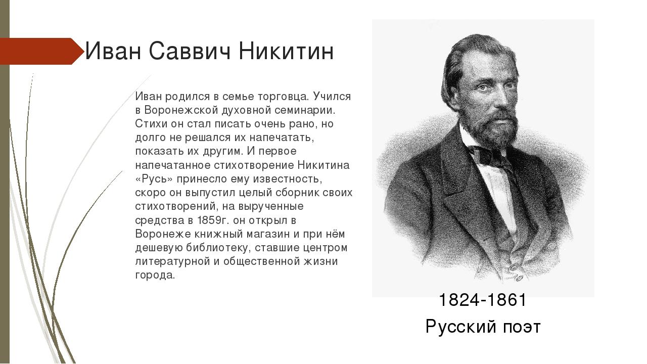 Иван Саввич Никитин Иван родился в семье торговца. Учился в Воронежской духов...