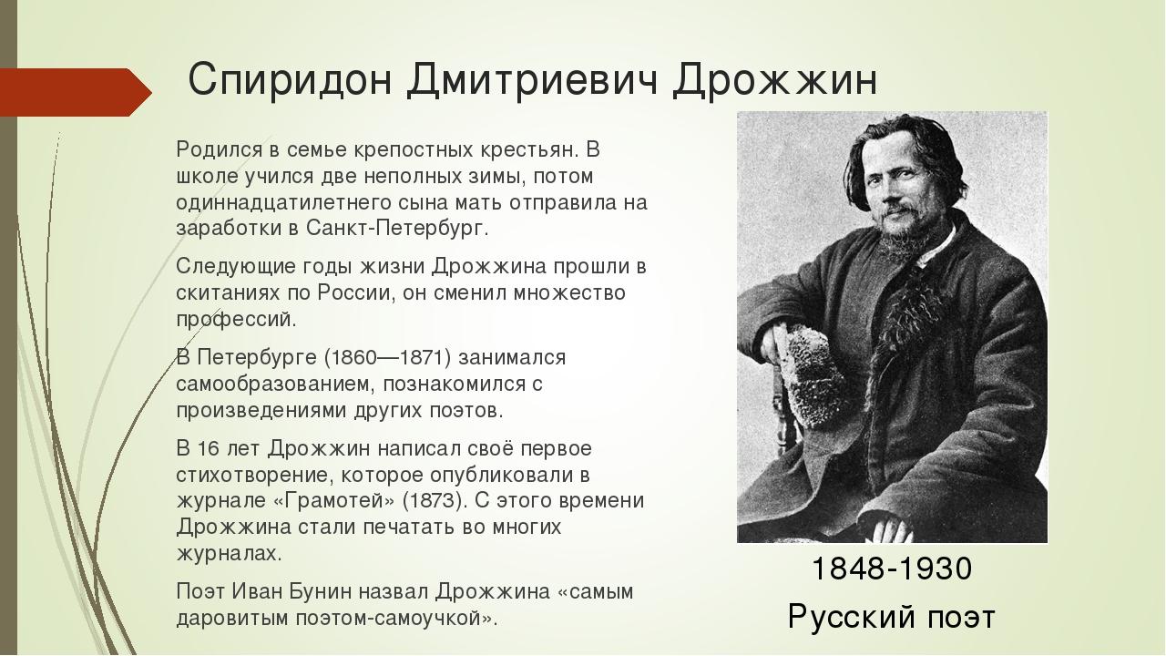 Спиридон Дмитриевич Дрожжин Родился в семье крепостных крестьян. В школе учил...