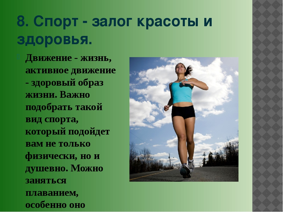 чаще картинки на тему спорт залог здоровья спецтехника особенно востребована