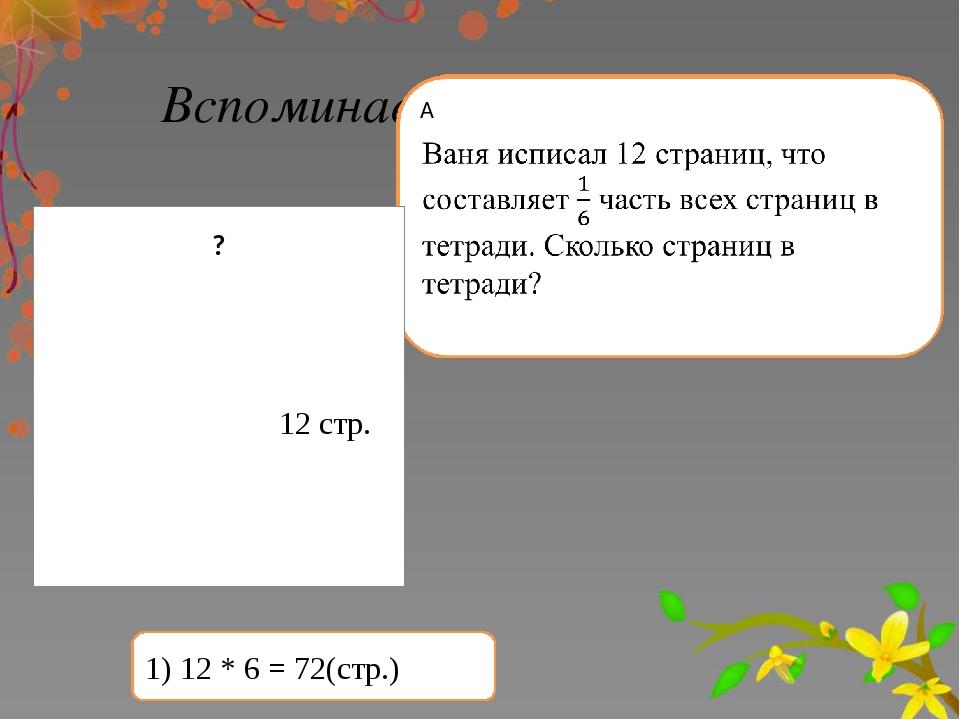 Вспоминаем то, что знаем 1) 12 * 6 = 72(стр.) 12 стр.