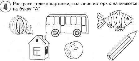 Черно-белые картинки на звук а в начале слова для детей