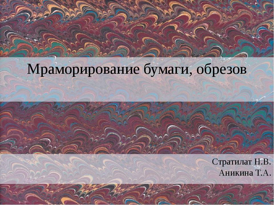 Мраморирование бумаги, обрезов Стратилат Н.В. Аникина Т.А.