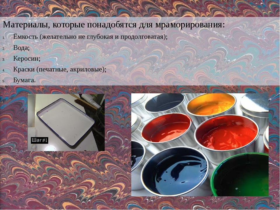 Материалы, которые понадобятся для мраморирования: Ёмкость (желательно не глу...