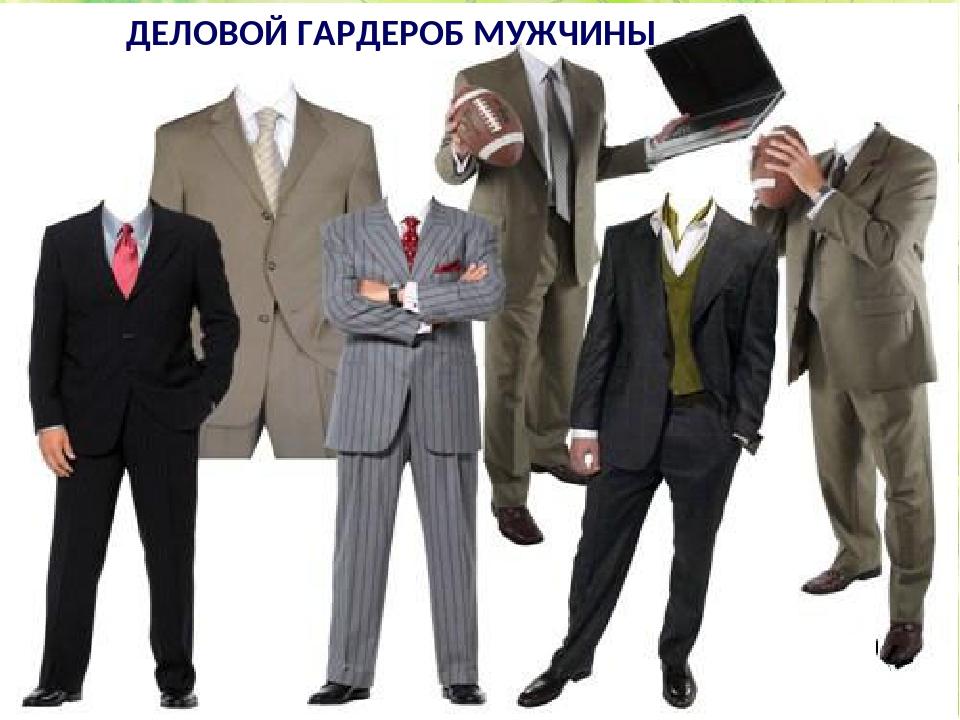 ДЕЛОВОЙ ГАРДЕРОБ МУЖЧИНЫ