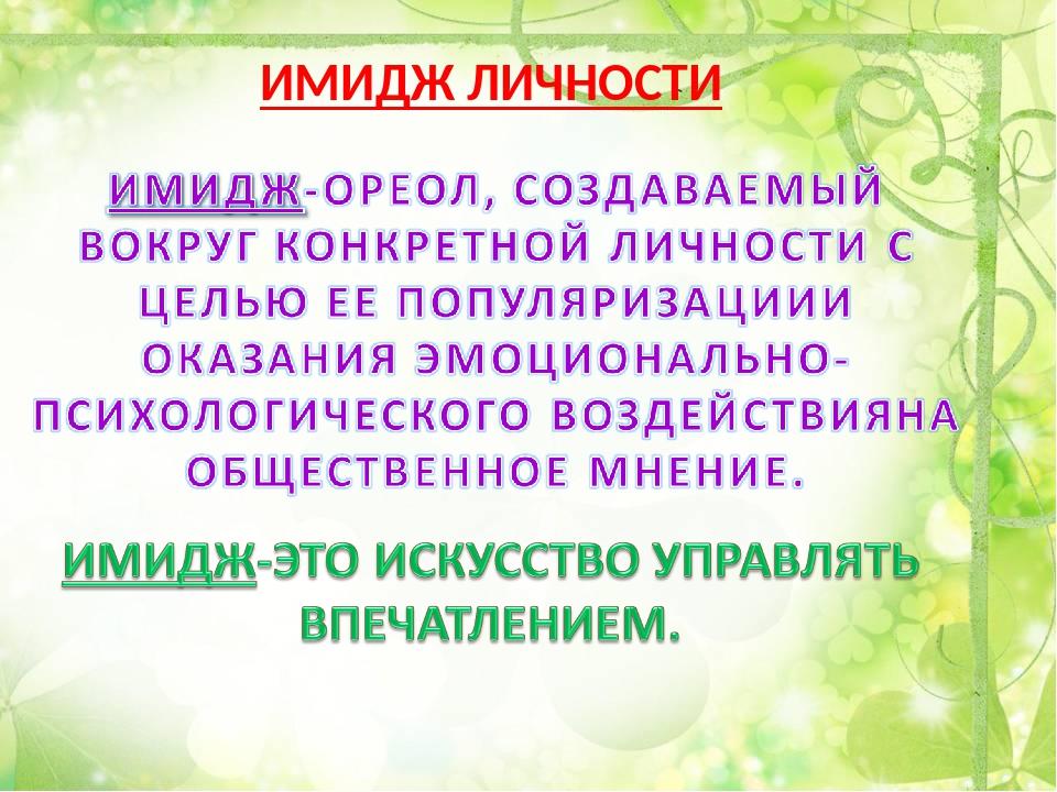 ИМИДЖ ЛИЧНОСТИ