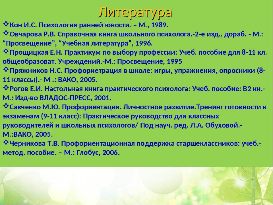 Литература Кон И.С. Психология ранней юности. – М., 1989. Овчарова Р.В. Справ...