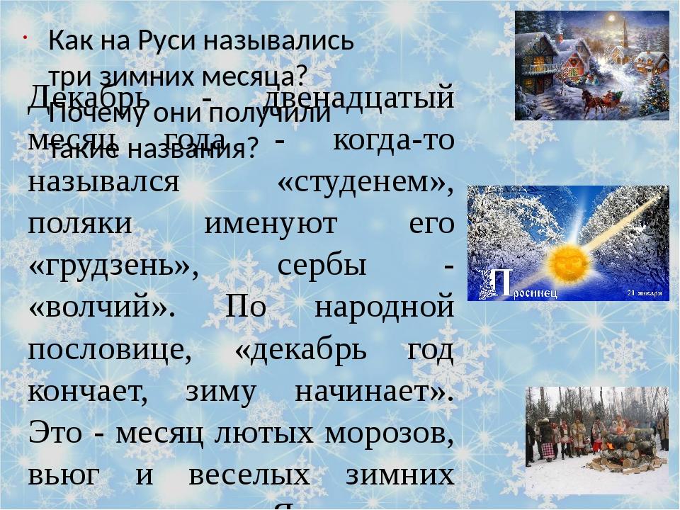 Как на Руси назывались три зимних месяца? Почему они получили такие названия?...