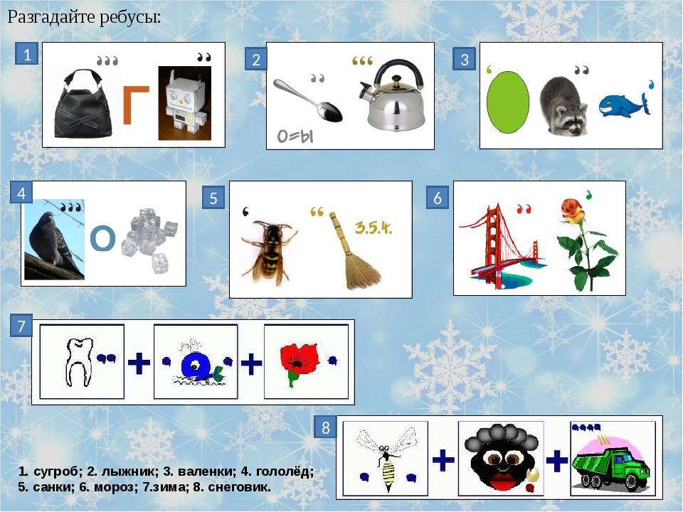 Разгадайте ребусы: 1 2 3 4 5 6 7 8 1. сугроб; 2. лыжник; 3. валенки; 4. голол...