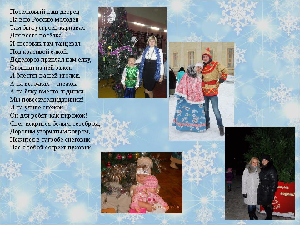 Поселковый наш дворец На всю Россию молодец Там был устроен карнавал Для всег...