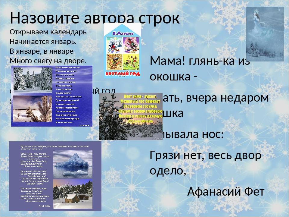 Назовите автора строк Открываем календарь - Начинается январь. В январе, в ян...