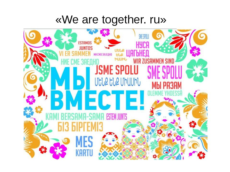 постеры мы вместе цвет всех культурах