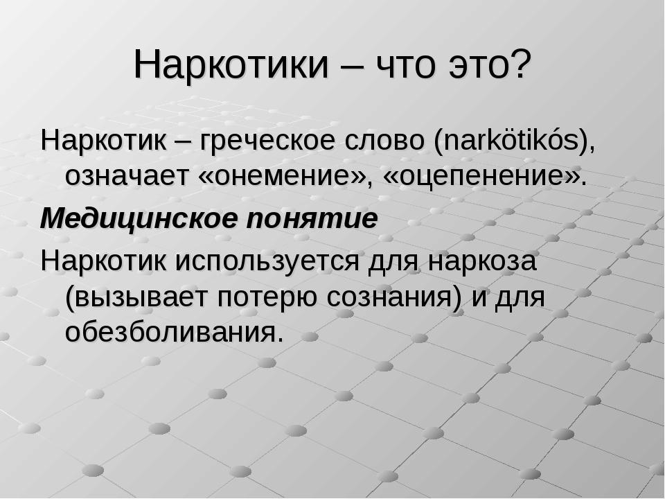Наркотики – что это? Наркотик – греческое слово (narkötikós), означает «онеме...