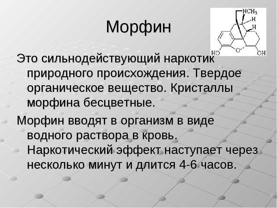 Морфин Это сильнодействующий наркотик природного происхождения. Твердое орган...