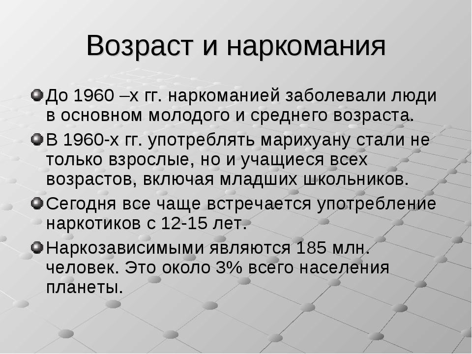 Возраст и наркомания До 1960 –х гг. наркоманией заболевали люди в основном мо...