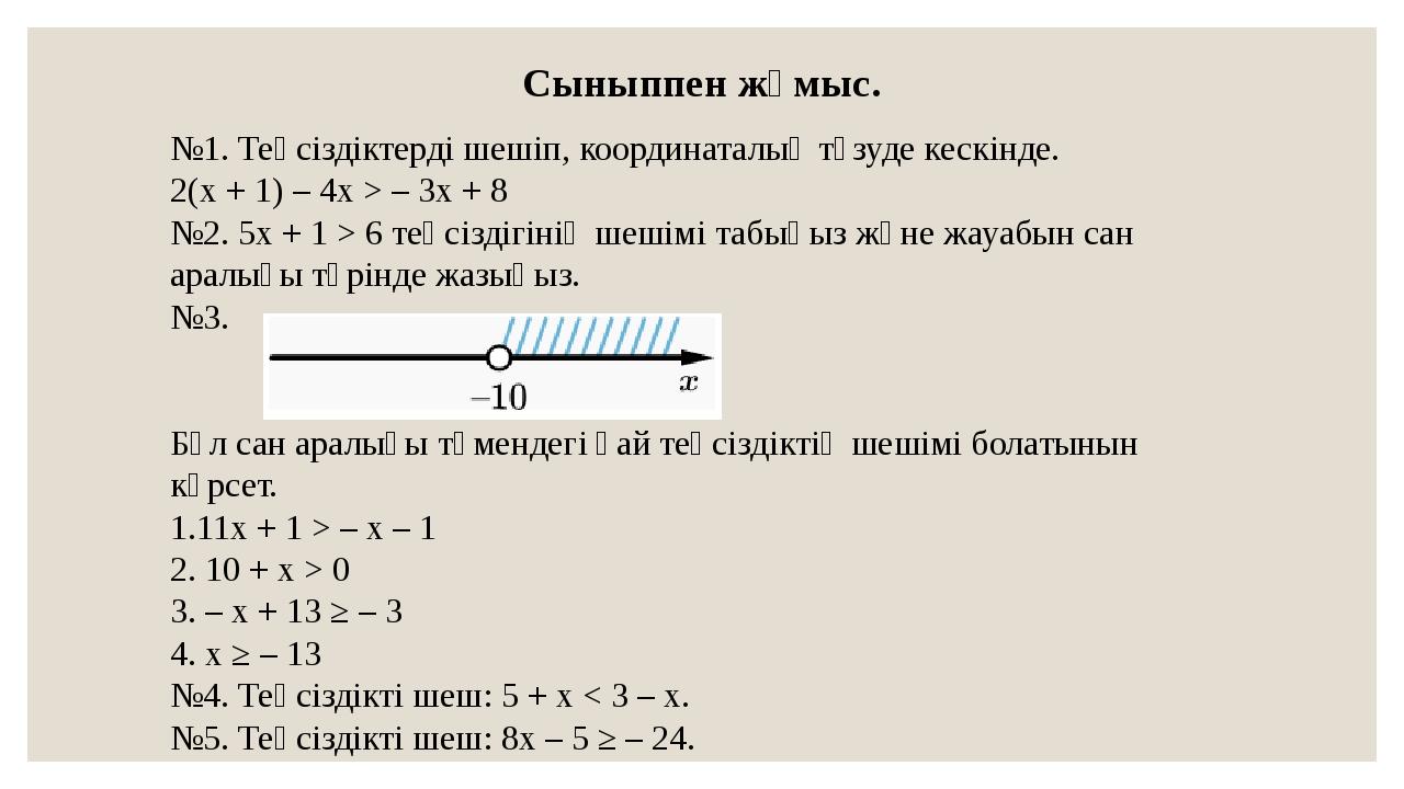 Сыныппен жұмыс. №1. Теңсіздіктерді шешіп, координаталық түзуде кескінде. 2(x...