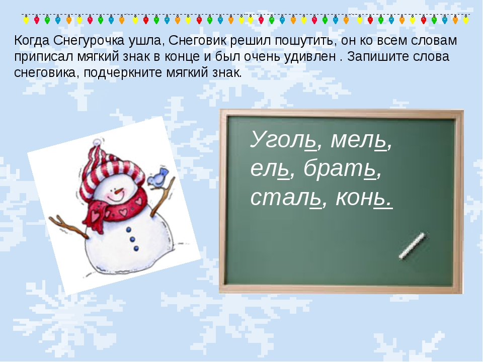 Уголь, мель, ель, брать, сталь, конь. Когда Снегурочка ушла, Снеговик решил п...
