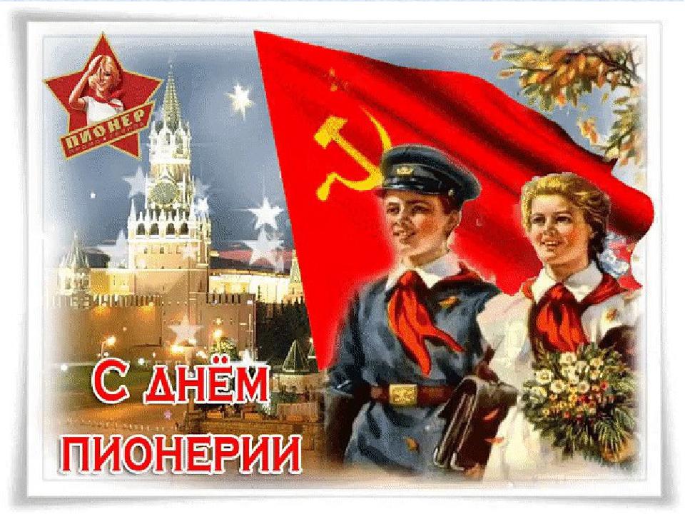 День пионерии 19 апреля или 19 мая открытки, днем рождения анюта