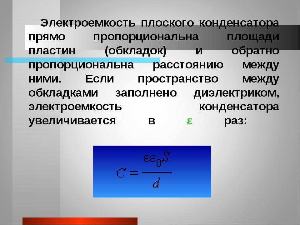 Электроемкость плоского конденсатора прямо пропорциональна площади пластин (о...