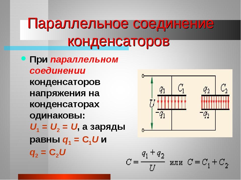 Параллельное соединение конденсаторов При параллельном соединении конденсатор...
