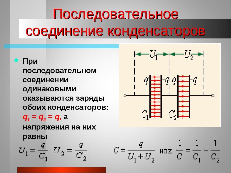 Последовательное соединение конденсаторов При последовательном соединении оди...