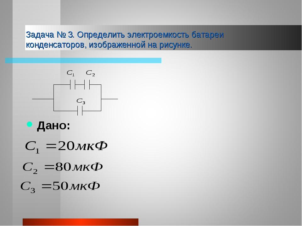 Задача № 3. Определить электроемкость батареи конденсаторов, изображенной на...