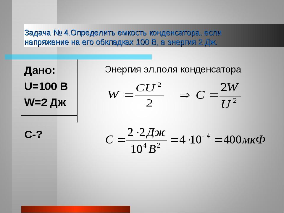 Задача № 4.Определить емкость конденсатора, если напряжение на его обкладках...
