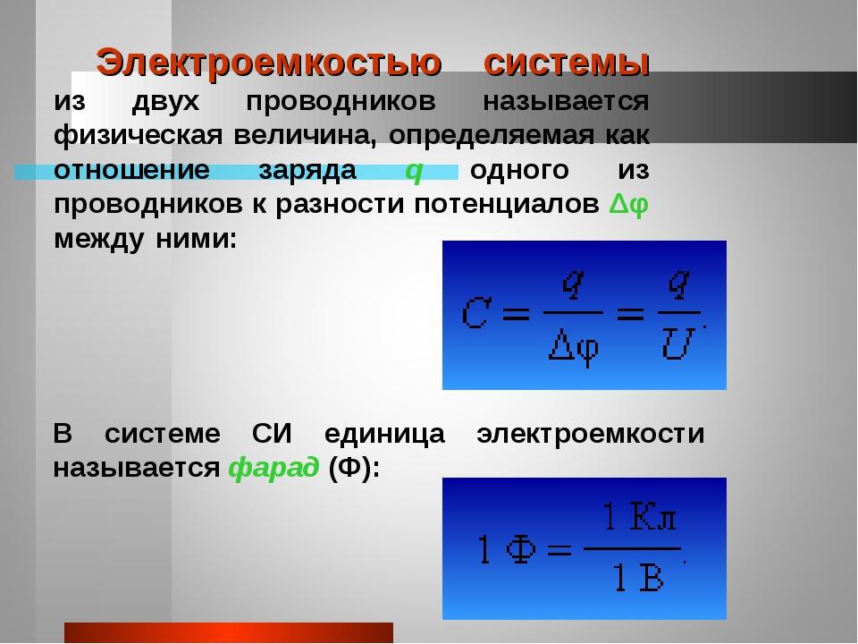Электроемкостью системы из двух проводников называется физическая величина, о...