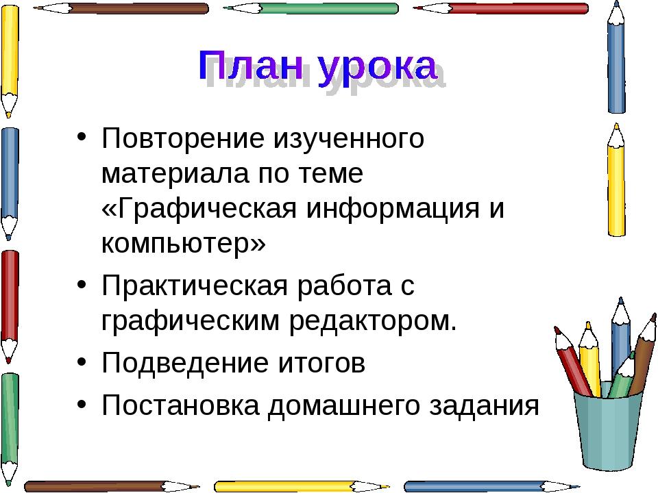 Повторение изученного материала по теме «Графическая информация и компьютер»...