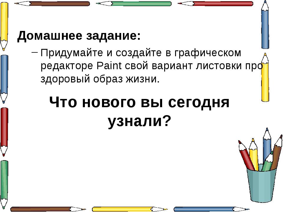 Что нового вы сегодня узнали? Домашнее задание: Придумайте и создайте в графи...