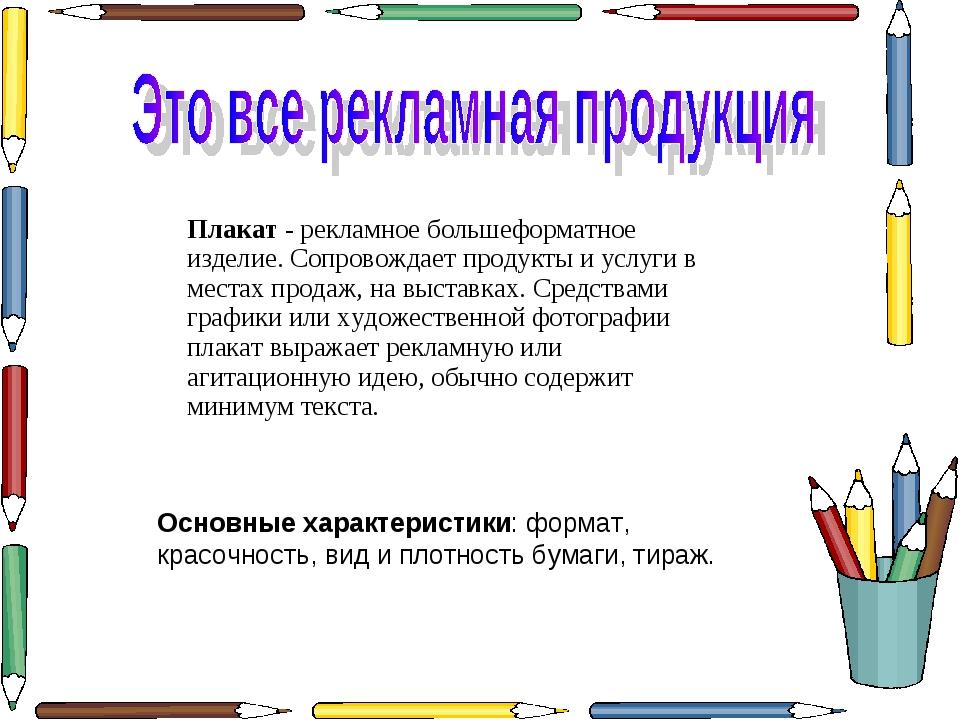 Основные характеристики: формат, красочность, вид и плотность бумаги, тираж....