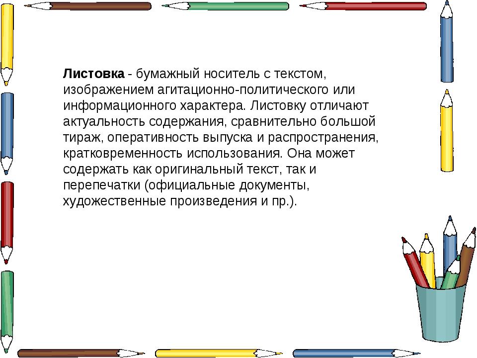 Листовка - бумажный носитель с текстом, изображением агитационно-политическог...