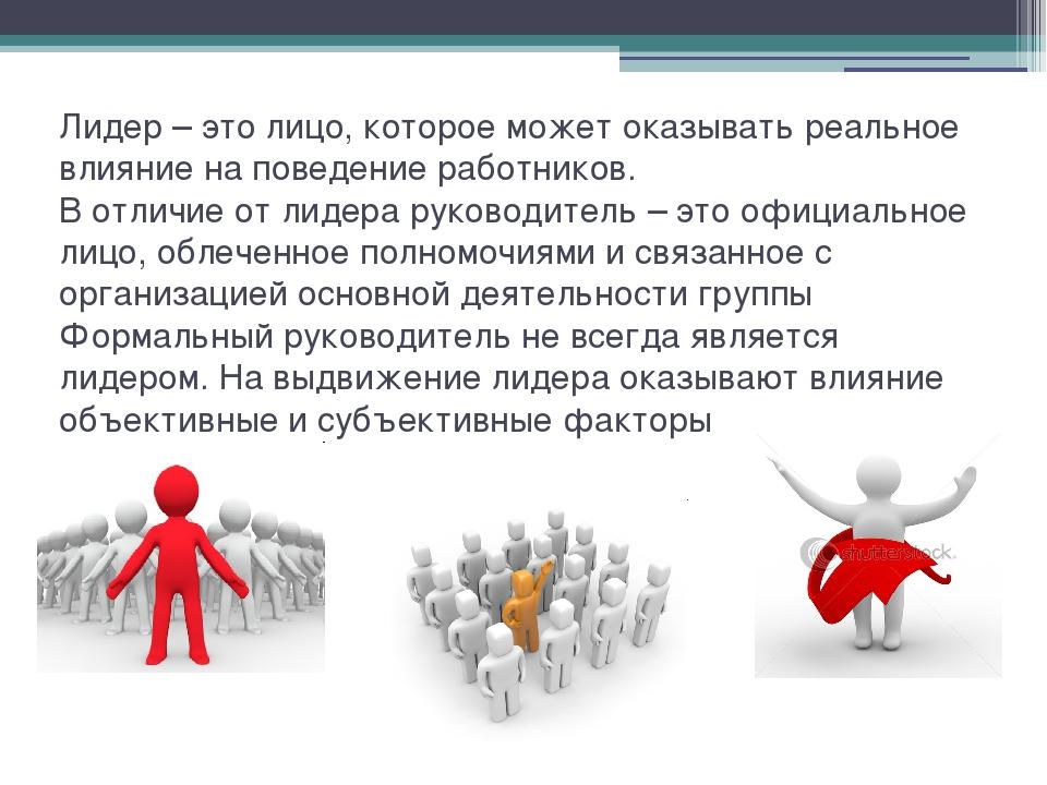 Лидер – это лицо, которое может оказывать реальное влияние на поведение работ...