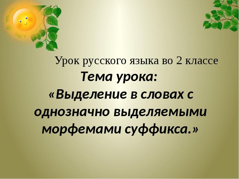Урок русского языка во 2 классе Тема урока: «Выделение в словах с однозначно...