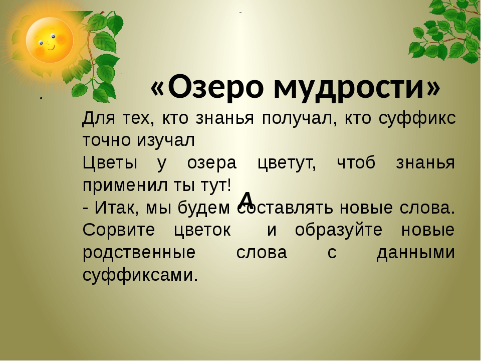 .  «Озеро мудрости» Для тех, кто знанья получал, кто суффикс точно изучал Ц...