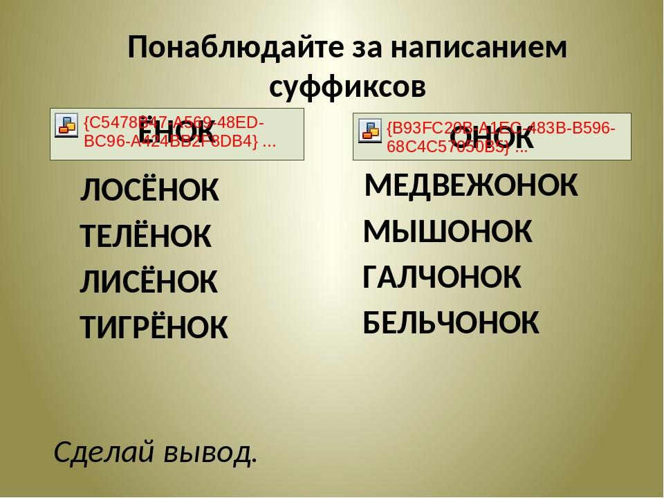 ЛОСЁНОК ТЕЛЁНОК ЛИСЁНОК ТИГРЁНОК МЕДВЕЖОНОК МЫШОНОК ГАЛЧОНОК БЕЛЬЧОНОК Понаб...