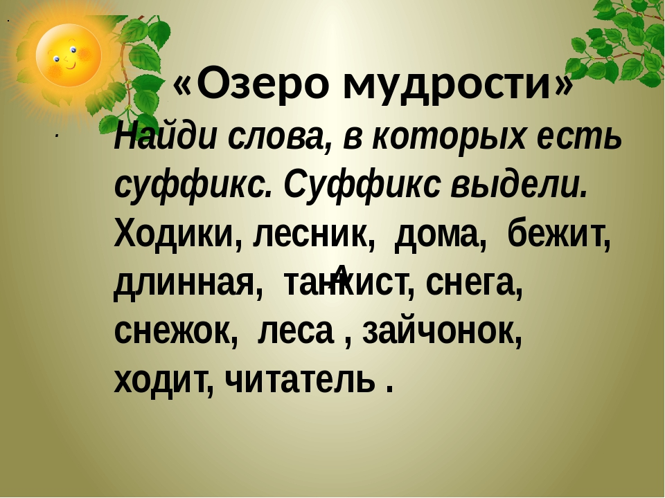 .  «Озеро мудрости» Найди слова, в которых есть суффикс. Суффикс выдели. Хо...