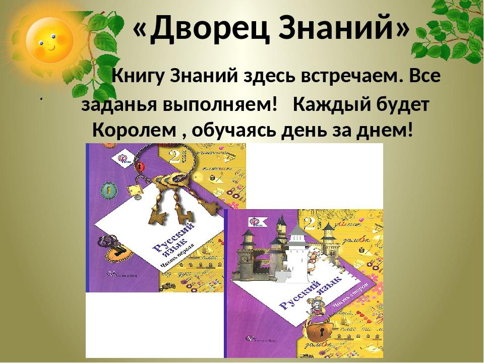 .  «Дворец Знаний» Книгу Знаний здесь встречаем. Все заданья выполняем! Каж...