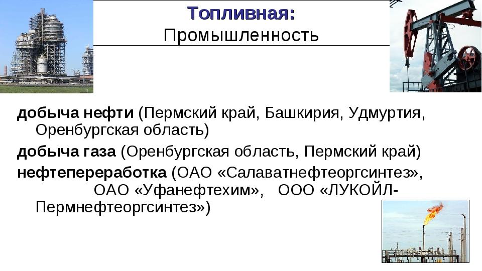 Топливная: Промышленность добыча нефти (Пермский край, Башкирия, Удмуртия, Ор...