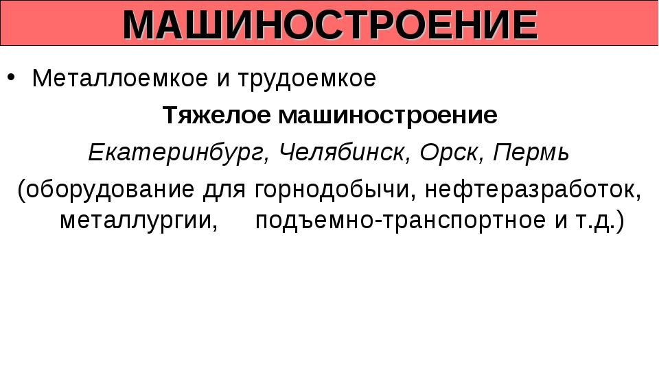 МАШИНОСТРОЕНИЕ Металлоемкое и трудоемкое Тяжелое машиностроение Екатеринбург,...