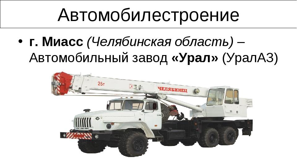 Автомобилестроение г. Миасс (Челябинская область) – Автомобильный завод «Урал...
