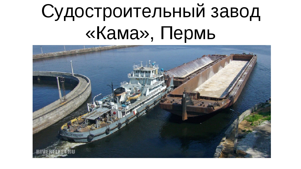 Судостроительный завод «Кама», Пермь