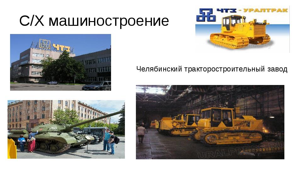 С/Х машиностроение Челябинский тракторостроительный завод