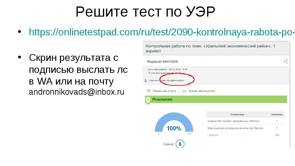 Решите тест по УЭР https://onlinetestpad.com/ru/test/2090-kontrolnaya-rabota-...