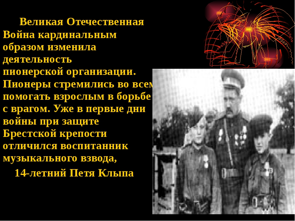 Великая Отечественная Война кардинальным образом изменила деятельность пионе...