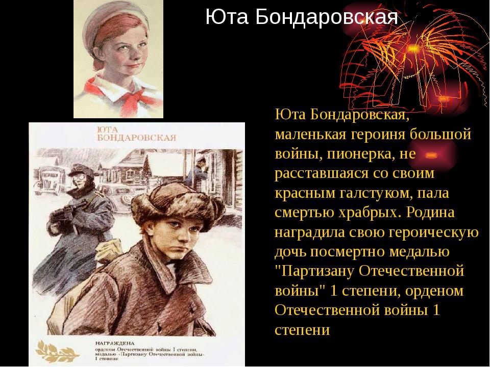 Юта Бондаровская Юта Бондаровская, маленькая героиня большой войны, пионерка,...